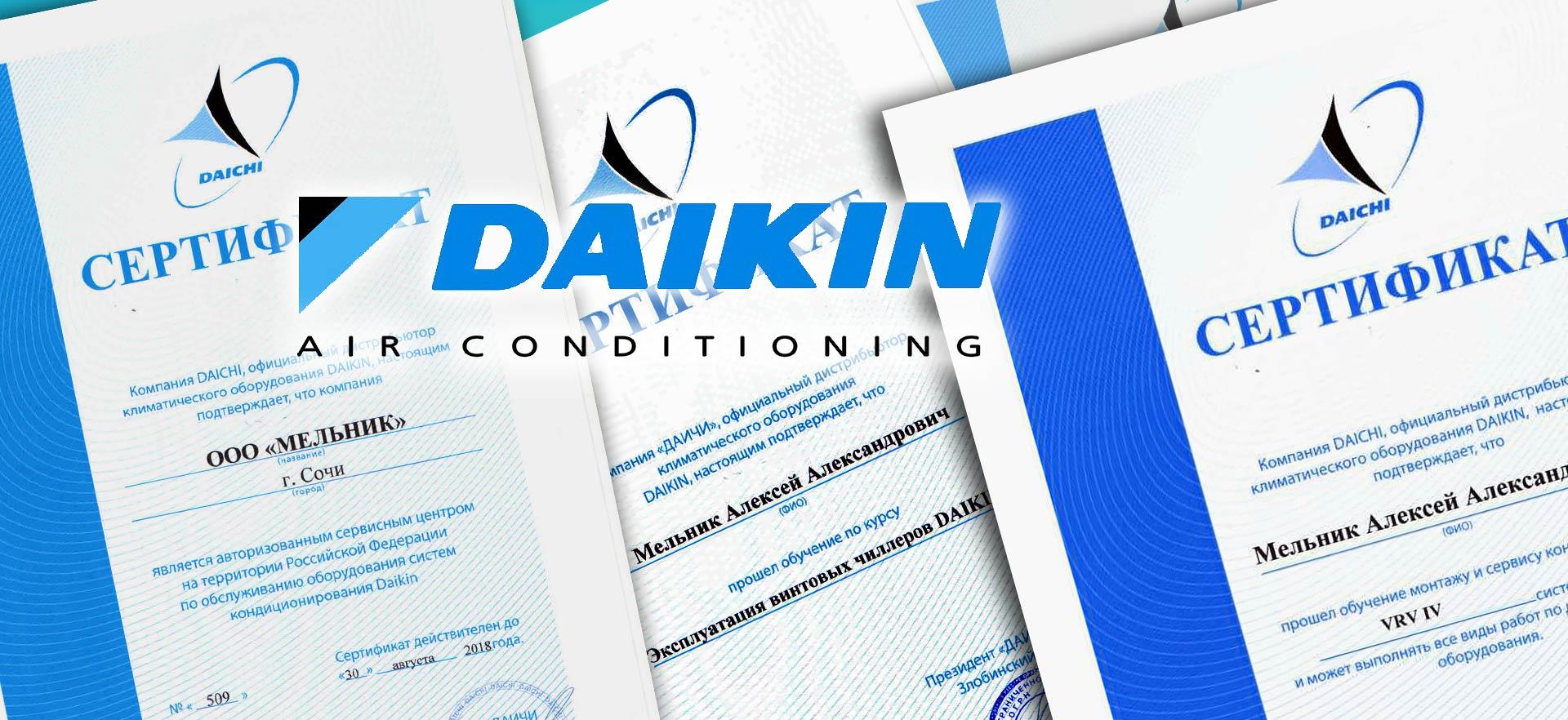Авторизованный сервисный центр DAIKIN