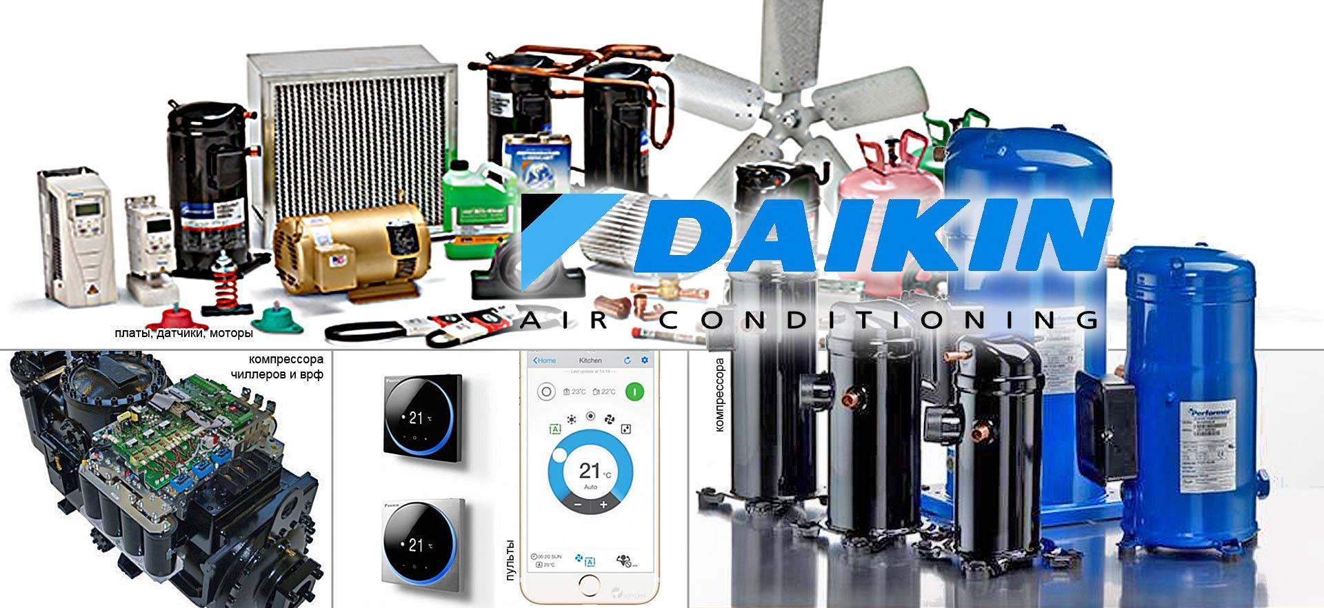 Поставка оригинальных запчастей для систем кондиционирования и холодильных машин