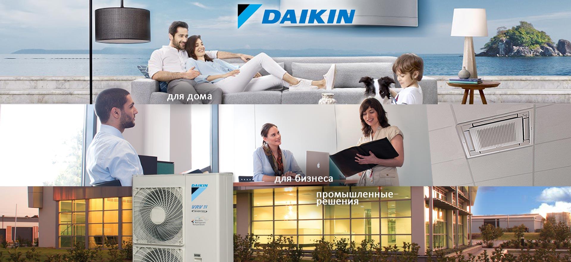 Продажа и сервис климатического оборудования и холодильных машин